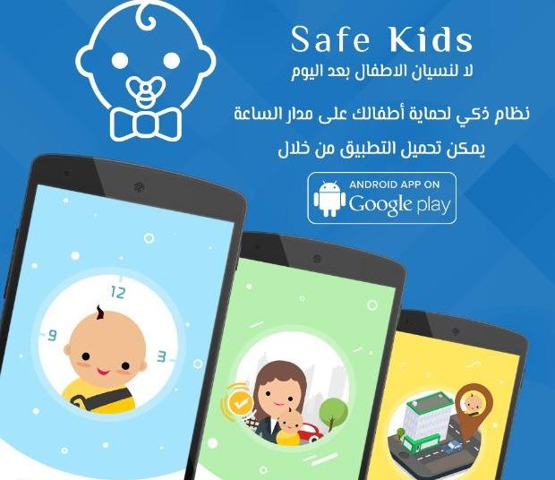 تطبيق «Safe Kids».. عشان متنساش ابنك في السيارة