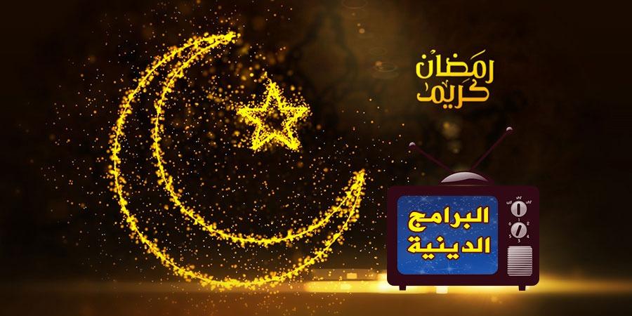 برامج رمضان الدينية.. إليكم قائمة بأبرزها والقنوات الناقلة لها