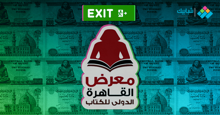 أدباء وشعراء شباب خارج معرض الكتاب.. اتهامات لدور النشر بتعمد إقصاء المواهب