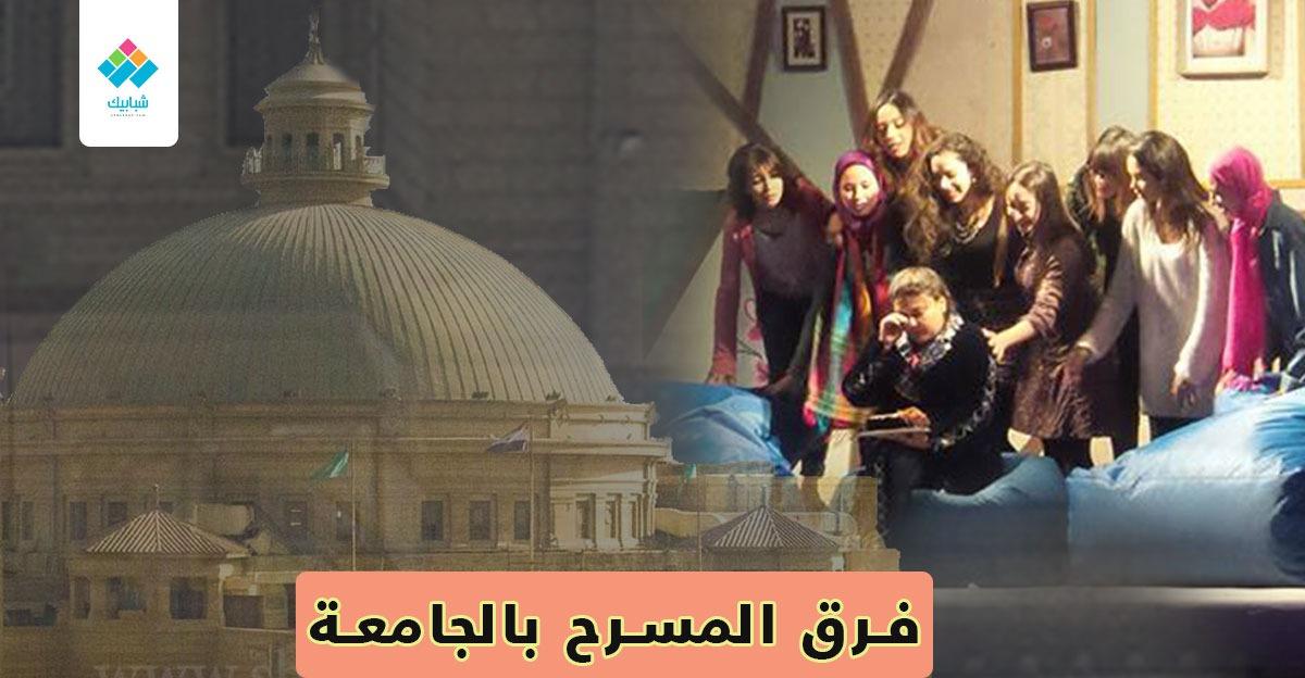 http://shbabbek.com/upload/«التكاليف وأماكن البروفات».. أزمات تواجه فرق المسرح بجامعة القاهرة
