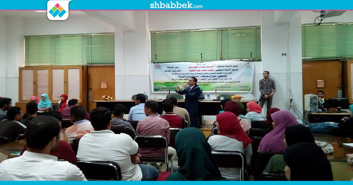 افتتاح أنشطة «محاكاة جامعة الدول العربية» بجامعة أسيوط (صور)