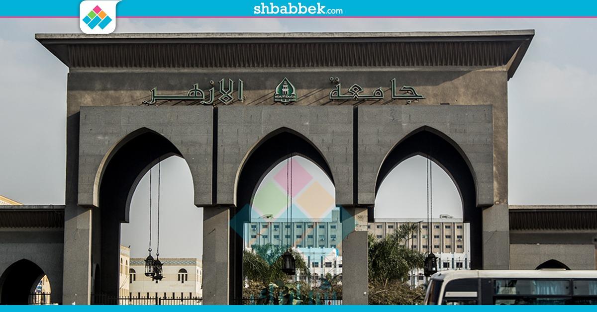 مفاجأة.. أجهزة الأمن تعطّل اختيار رئيس جامعة الأزهر