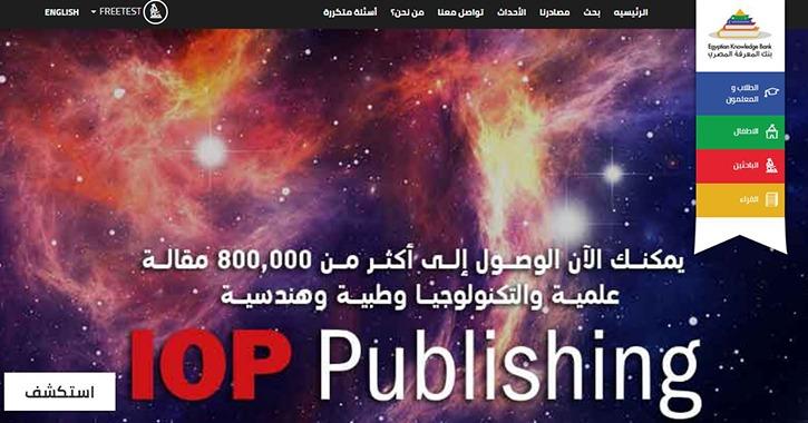 بنك المعرفة المصري.. سجل مجانا «freetest» واستفيد من مصادر المعرفة