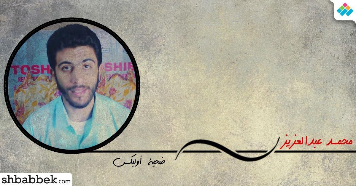 حملة إلكترونية تطالب بإعدام قتلة ضحية «أوليكس»