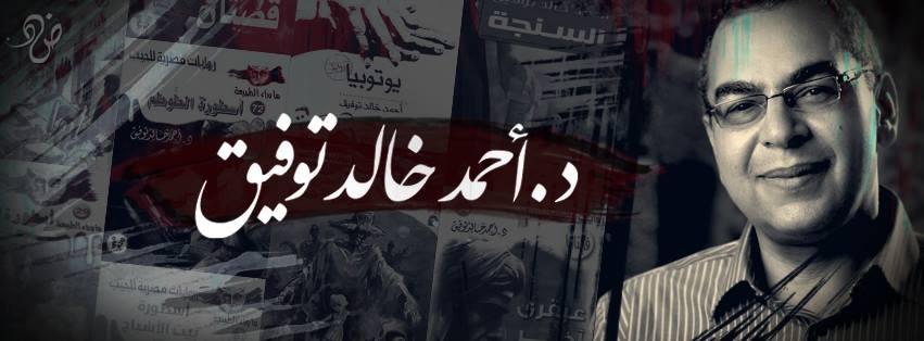 لماذا لا تتحول روايات أحمد خالد توفيق إلى أفلام؟.. السر هنا