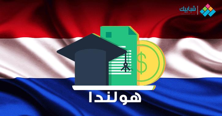 منحة مجانية لدراسة الماجستير في هولندا