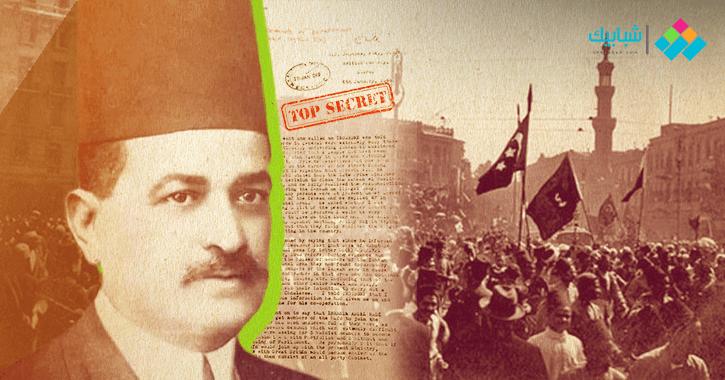 تقارير مخابرات بريطانيا عن مسئول الجهاز السري لثورة 19.. كيف خُدع الإنجليز في عبد الرحمن فهمي؟