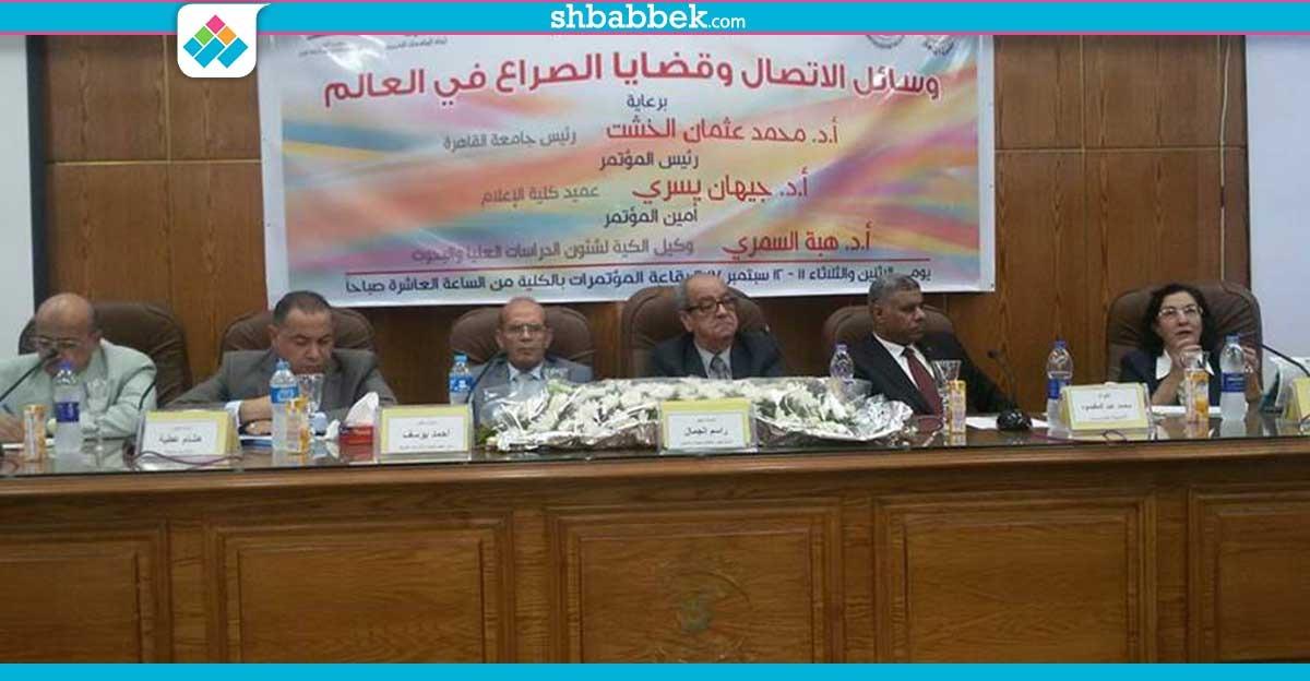«إعلام القاهرة» تنظم مؤتمر «وسائل الاتصال وقضايا الصراع في العالم»