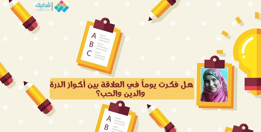 http://shbabbek.com/upload/شيماء السعيد: هل فكرت يوماً في العلاقة بين أكواز الذرة والدين والحب؟