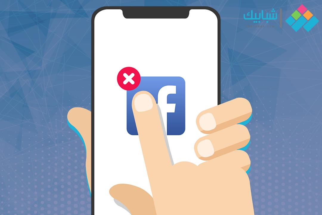 حذف حساب الفيس بوك نهائيا.. الخطوات بالصور