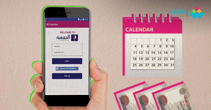 شارك في جمعية إلكترونية الآن.. أشهر 5 تطبيقات لتنظيم وتحويش وادخار أموالك