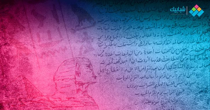 كيف تسللت اللغة العربية بين المصريين؟