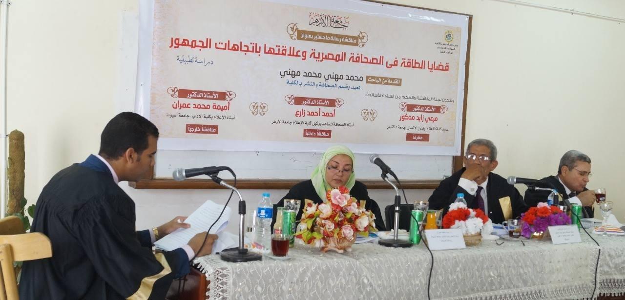 رسالة ماجيستير بإعلام الأزهر تناقش «الطاقة في الصحافة المصرية» للباحث محمد البحراوي