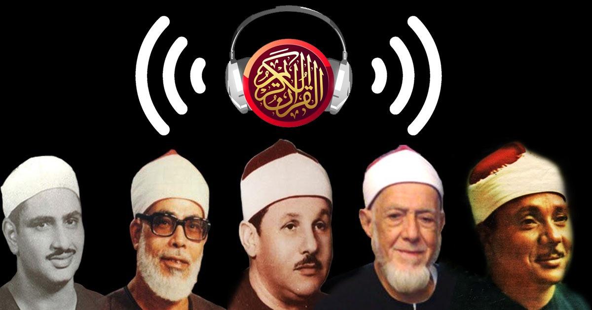 http://shbabbek.com/upload/أفضل صفحات تجويد وتلاوة القرآن.. مقاطع نادرة لكبار المقرئين
