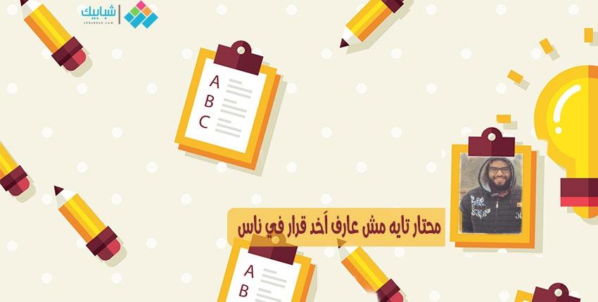 أحمد كامل يكتب: أوفرثينكينج.. محتار تايه مش عارف آخد قرار في ناس