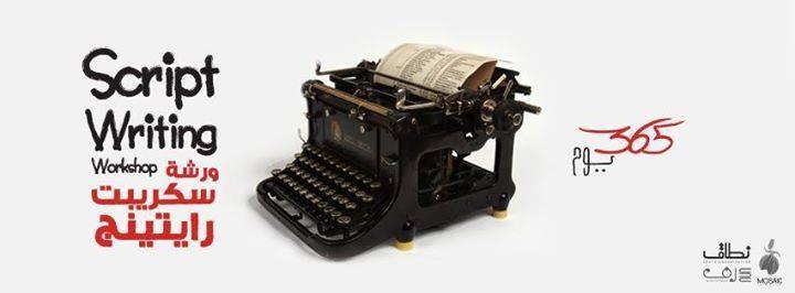 """""""نطاق"""" يقدم ورشة تدريبية في كتابة السيناريو للناشئين"""