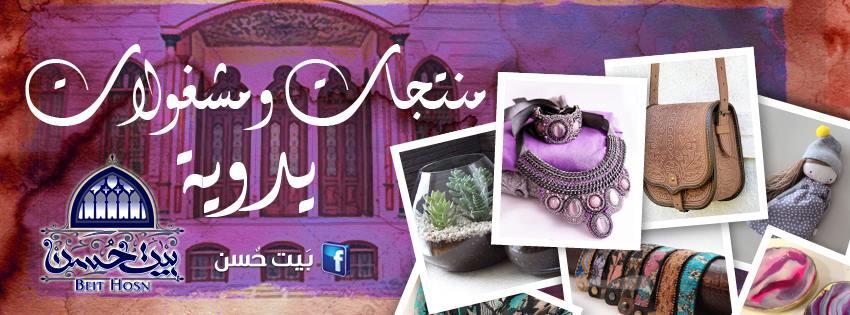 فرصة أمام المهتمين بالمشغولات اليدوية لعرض منتجاتهم في الحسين