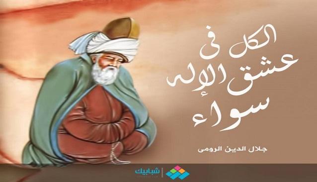 في حضرة مولانا جلال الدين الرومي.. الكُلُ في عِشق الإله سواء