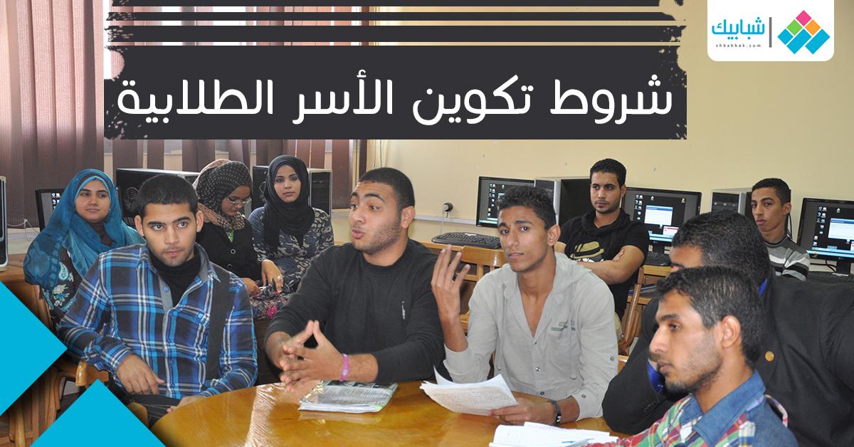 شروط تكوين الأسر الطلابية