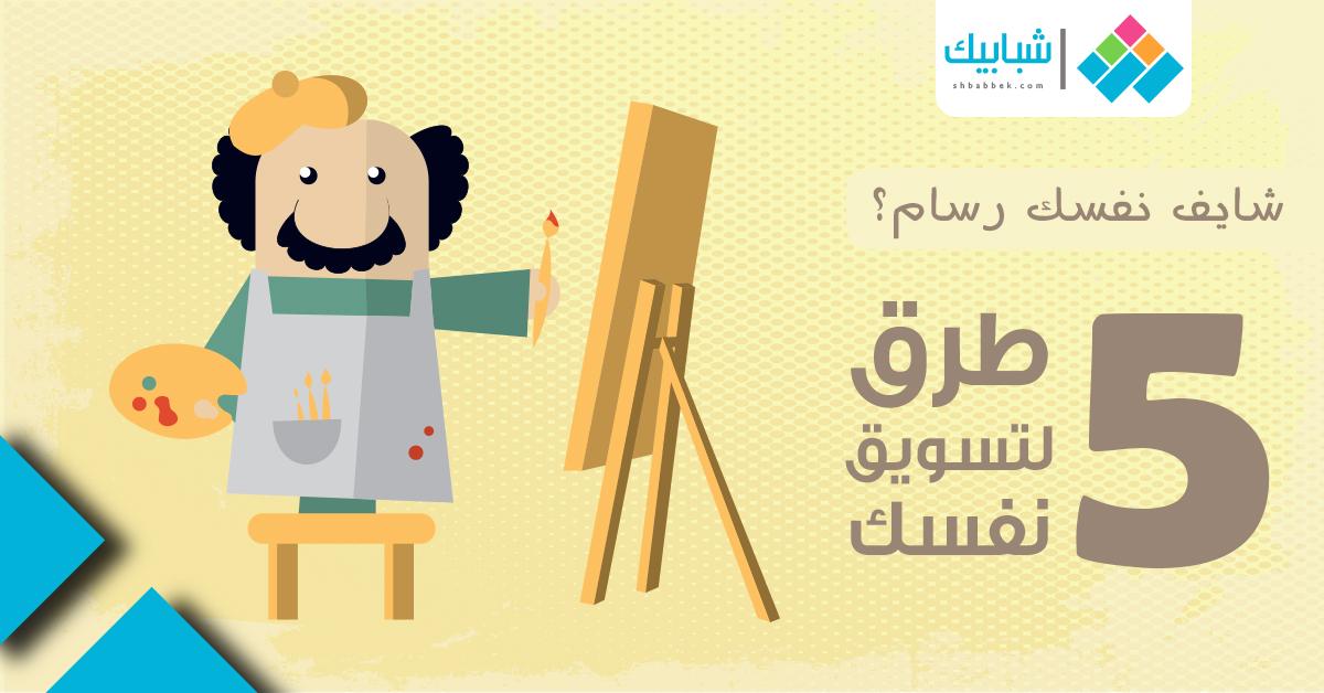 شايف إنك رسام؟.. 5 طرق لتسويق نفسك