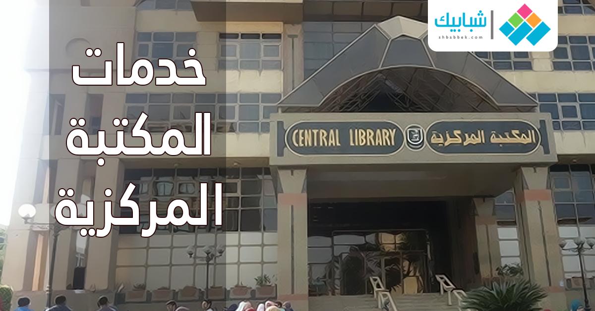 تعرف إيه عن خدمات المكتبة المركزية بجامعة القاهرة؟