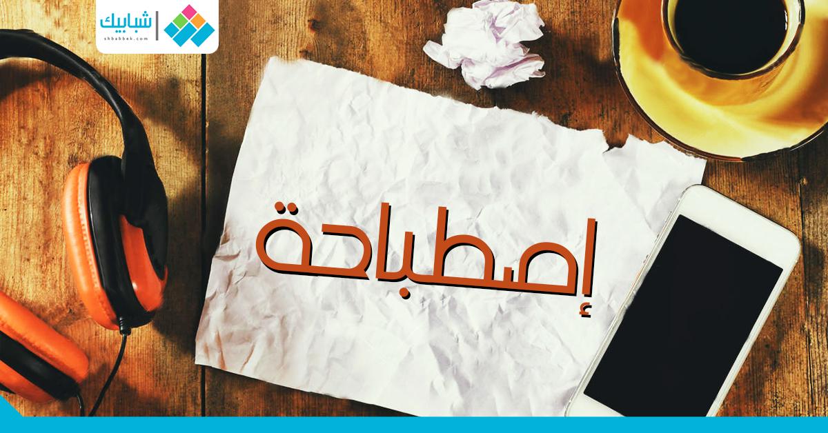 #اصطباحة_النهارده.. 5 أغاني شعبي هتغير مودك