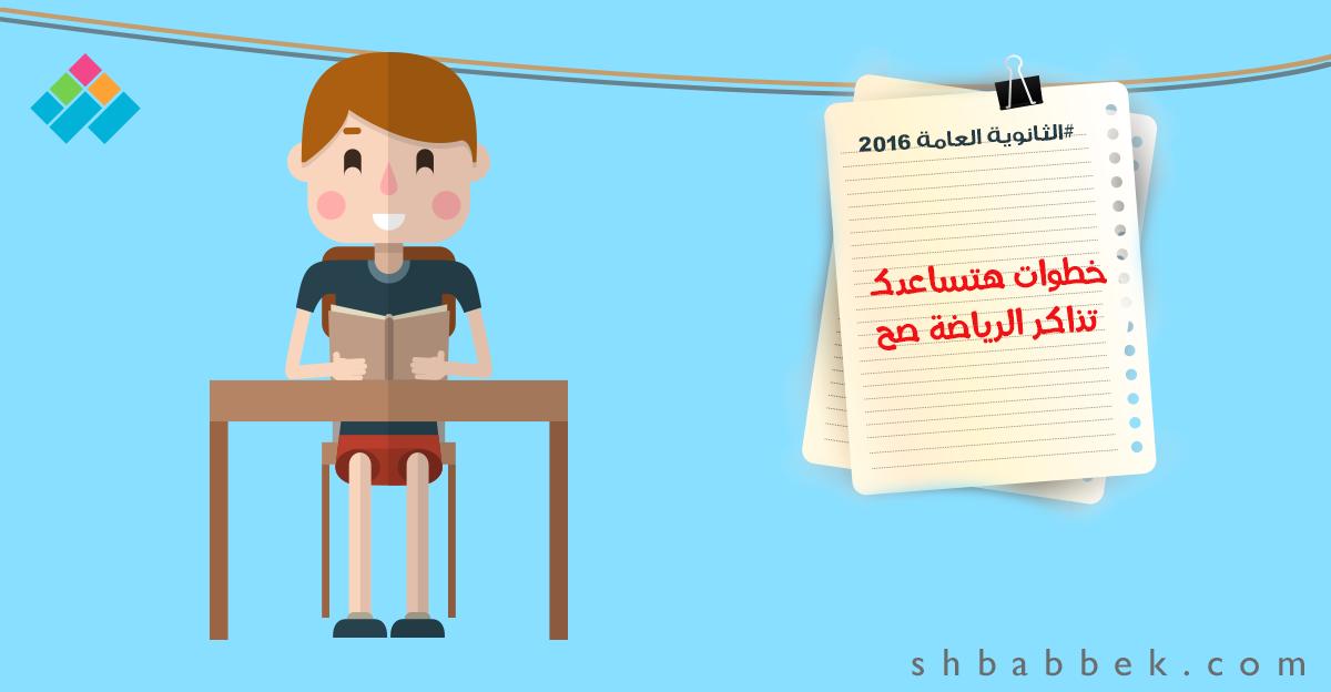 لطلاب علمي رياضة.. 10 خطوات «عشان تذاكر الرياضة صح»
