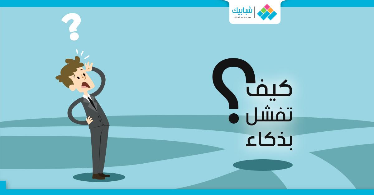 لو رائد أعمال.. كيف تفشل بذكاء وتضمن سمعتك في السوق؟