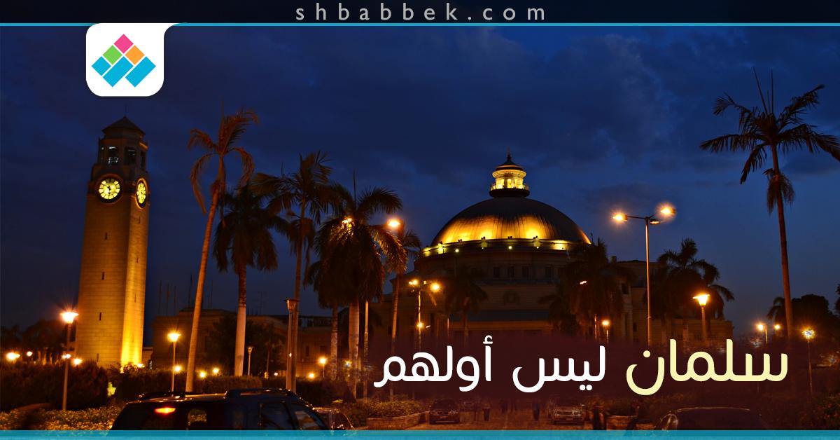 «سلمان» ليس أولهم.. قادة أطلوا على مصر من جامعة القاهرة