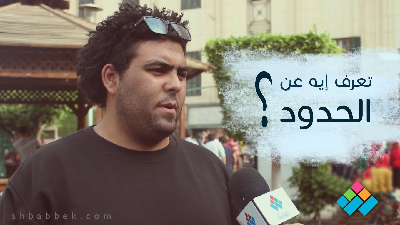 فيديو| سألنا الشباب عن حدود مصر.. «شوفو العجايب»