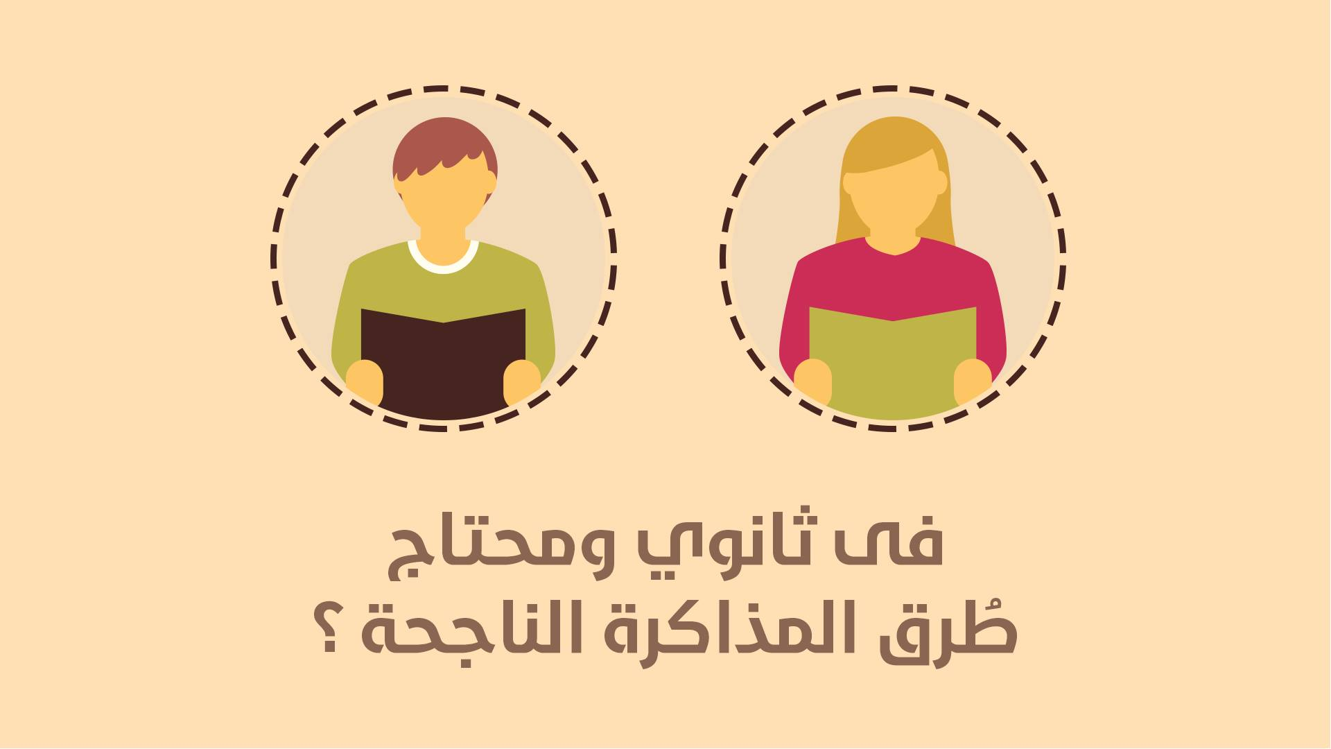 مش هتفوتك.. طرق ناجحة للمذاكرة قبل الامتحان (فيديو)