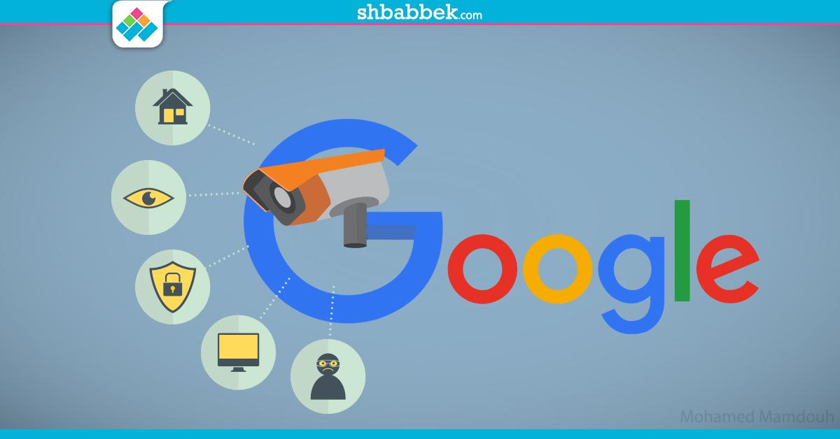 «جوجل» يتجسس عليك.. كيف تمنع ذلك؟