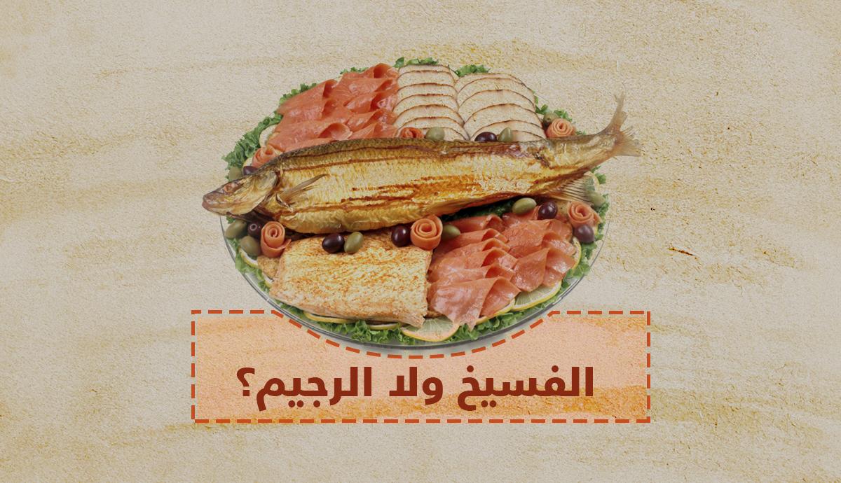 في شم النسيم.. الفسيخ ولا الرجيم؟