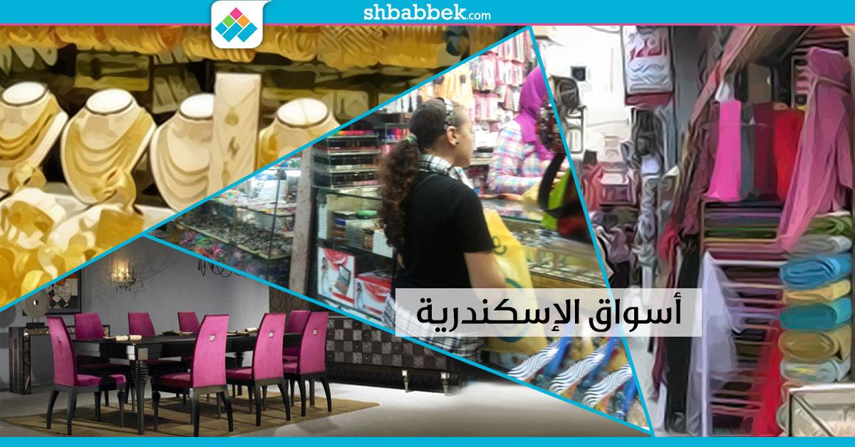 4f654f090a687 أسواق إسكندرية القديمة.. هتلف تلف وترجعلنا