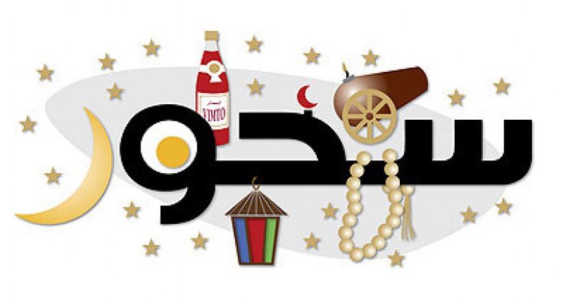 دليلك للسحور السليم في رمضان