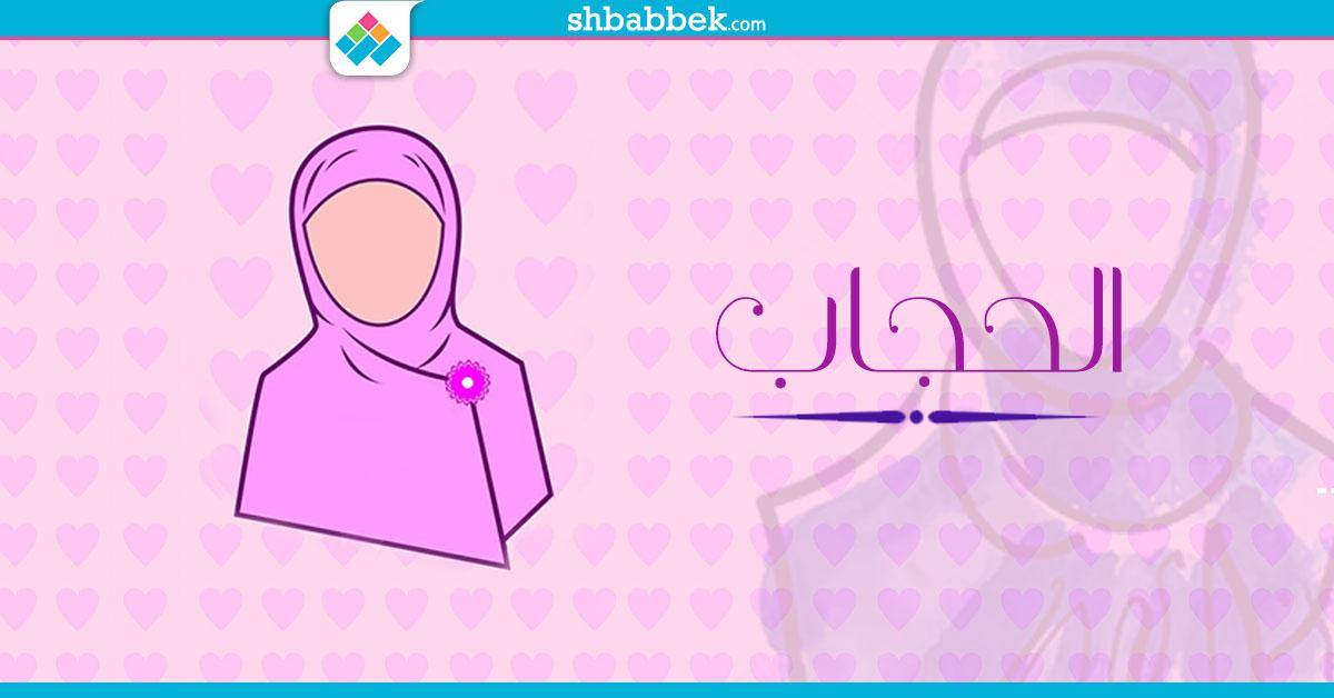 عادات تضر شعرك في ارتداء الحجاب.. البسي الطرحة صح