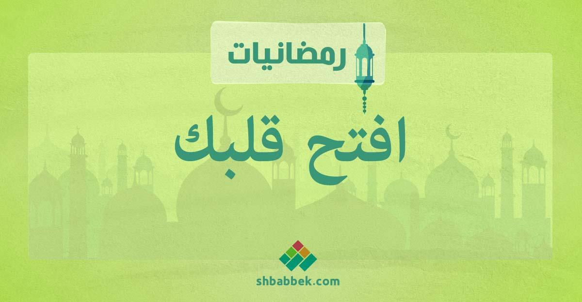 رمضانيات.. افتح قلبك
