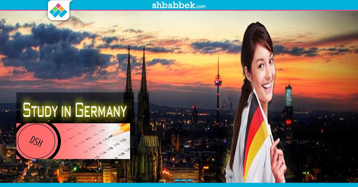 عايز تدرس في ألمانيا؟.. اعمل اختبار «DSH»