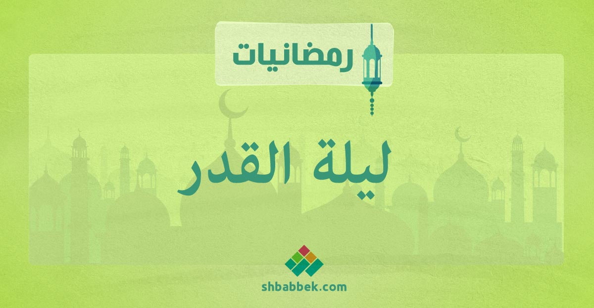 رمضانيات.. ليلة القدر الجائزة الكبرى