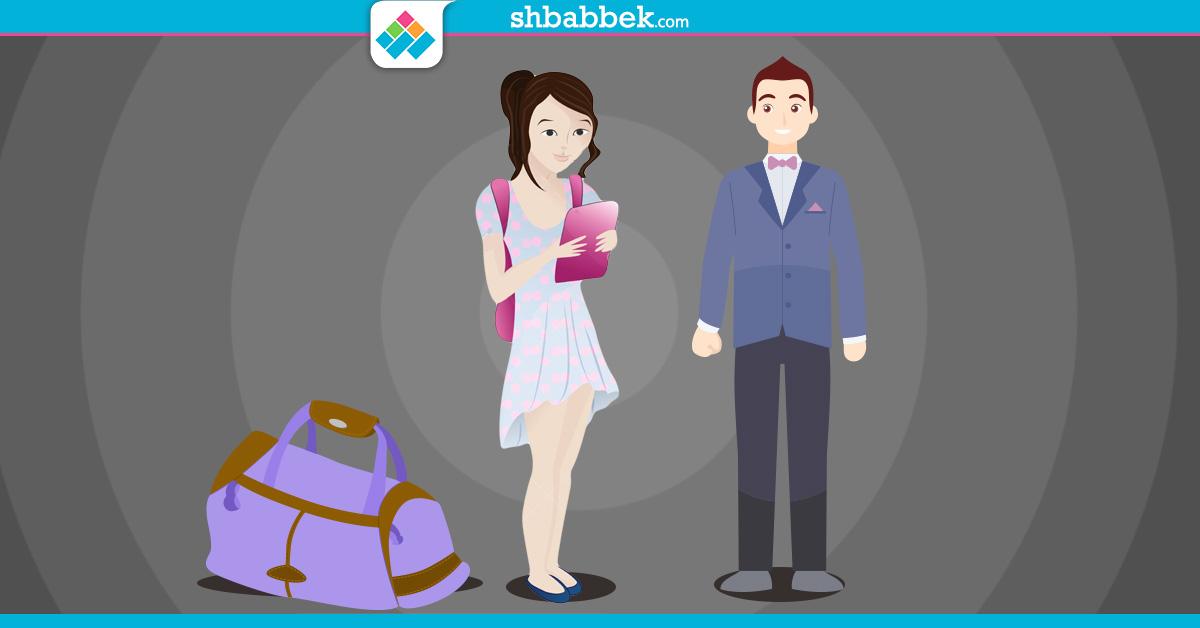 هل تعوق الغربة حلم الفتاة في الزواج؟