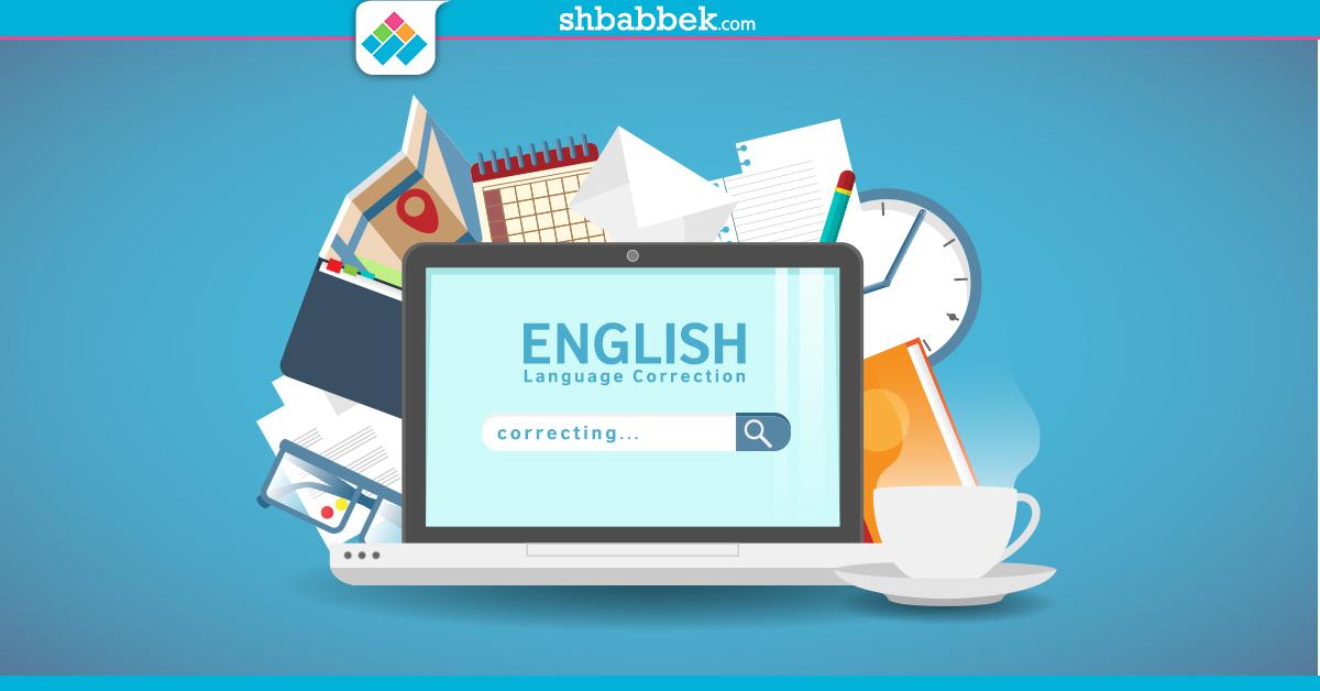 5 مواقع هتخليك «لبلب» في الإنجليزي