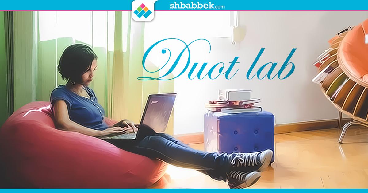 «Duot lab» في مصر.. اشتغل ومتقلقش من الدعم