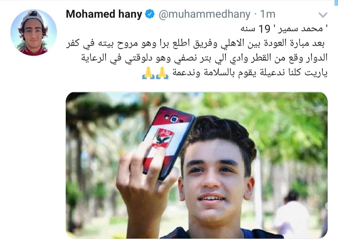 محمد سمير «حمص».. قصة مشجع الأهلي الذي تعرض لبتر قدميه ...