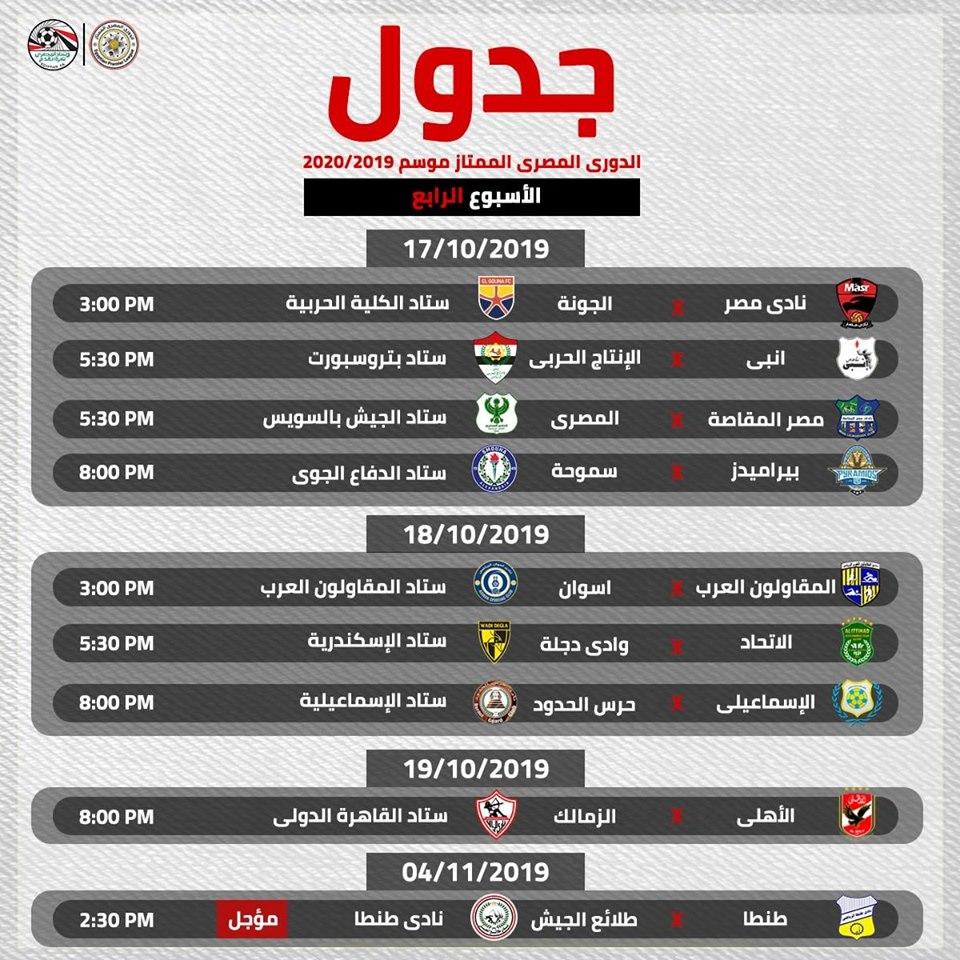 جدول مباريات الاهلي في الدوري المصري الممتاز 2019 - Cinefilia