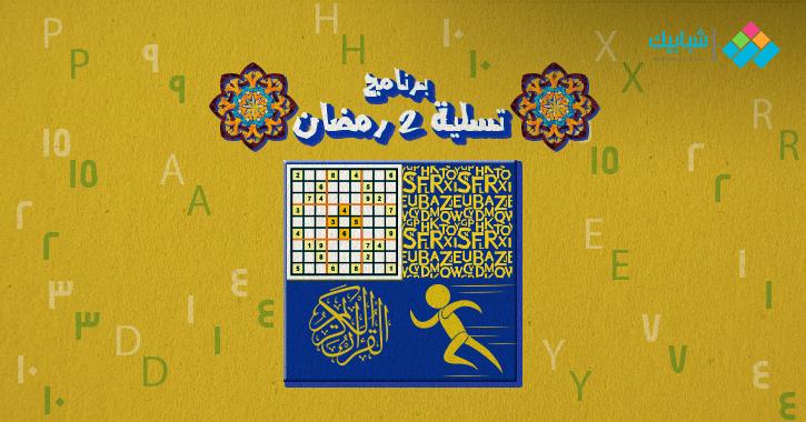 سلّي صيامك باللعب والتعليم والرياضة والدين.. برنامج 2 رمضان