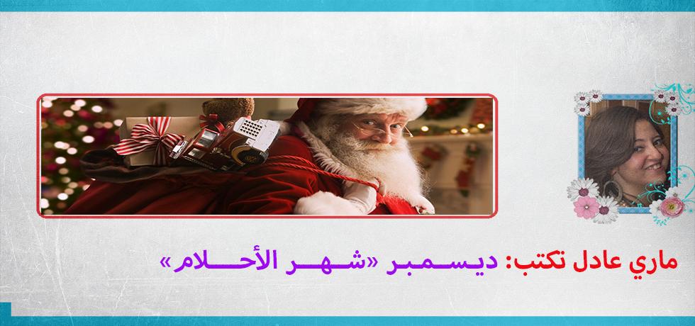 ماري عادل تكتب: ديسمبر «شهر الأحلام»