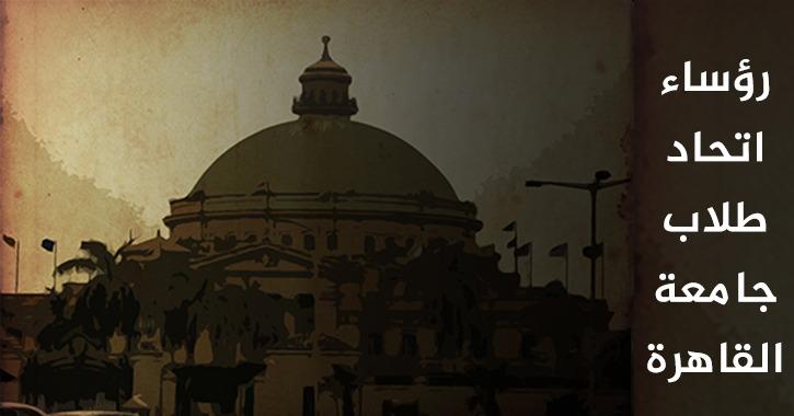 في ذكرى إنشائها.. تعرف على رؤساء اتحاد جامعة القاهرة منذ إنشائها وحتى الآن