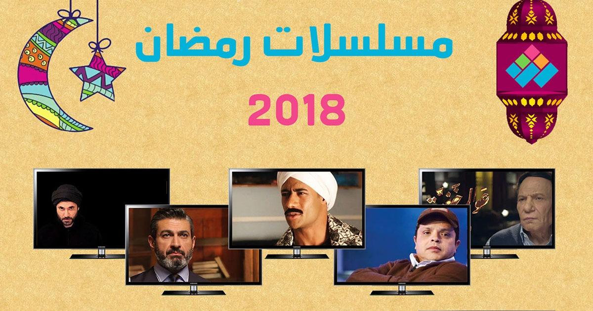 مسلسلات رمضان 2018 كاملة.. ملف تفاعلي يتجدد باستمرار