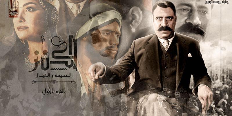 http://shbabbek.com/upload/«الكنز» التاريخي والسينمائي.. هل وجده الجمهور في قاعة السينما؟