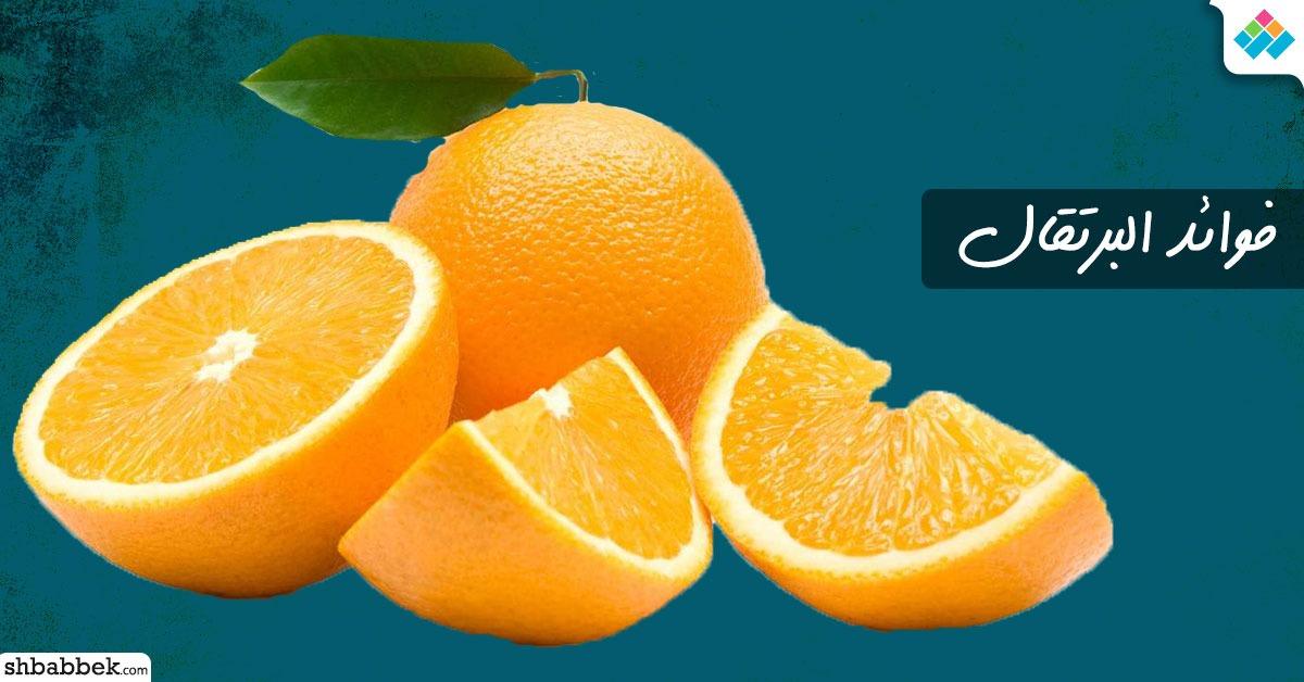 فوائد البرتقال.. أكتر من 20 فايدة لفاكهة السعادة